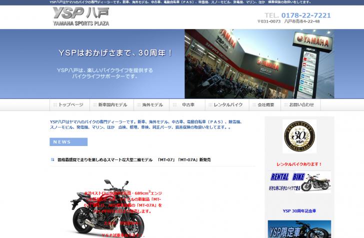 ようこそYSP八戸へ  ヤマハバイク・オートバイ中古バイク・除雪機・スノーモビル・船外機