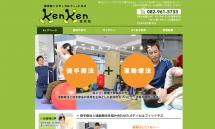 広島市の整骨院 メディカルフィットネス【KenKen接骨院】
