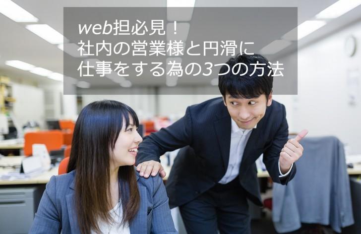 web担必見!社内の営業様と円滑に仕事をする為の3つの方法まとめ