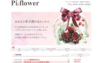 鹿児島市の花屋でフラワーギフト - Pi flower