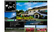 新城総合公園合宿に最適の宿泊施設【民宿ながら】