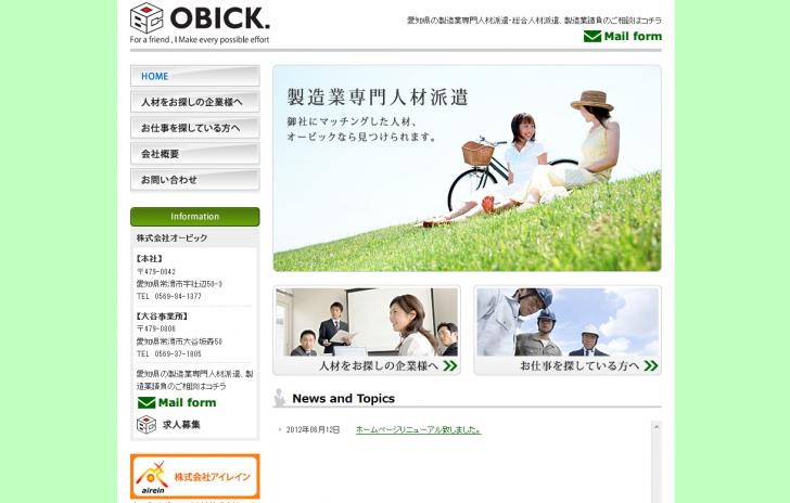 愛知県の製造業専門人材派遣なら【オービック】