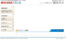 岡崎で太陽光発電やオール電化についてのご相談は【(株)三河テック】