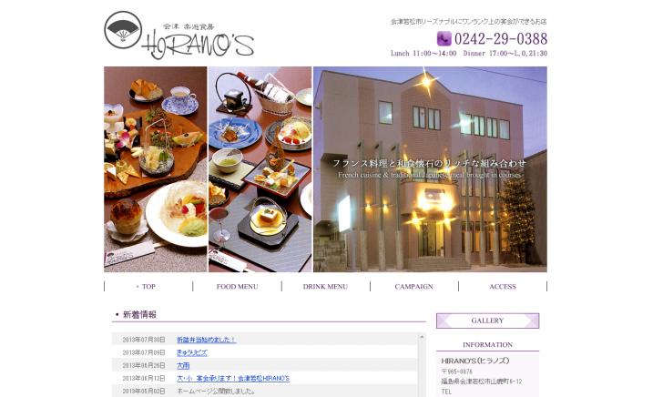 会津若松の宴会・懐石料理【会津 楽遊食房 HIRANO'S(ヒラノズ)】