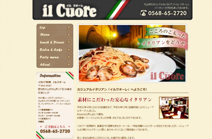 犬山市のイタリアンなら【イルクオーレ】パーティも承ります