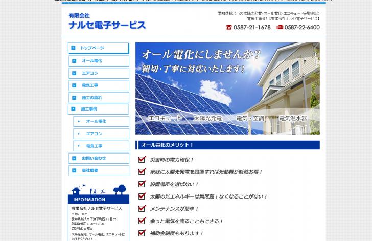 稲沢市の太陽光発電・オール電化【(有)ナルセ電子サービス】
