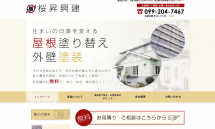 鹿児島の屋根塗り替え・外壁塗装は【桜昇興建】