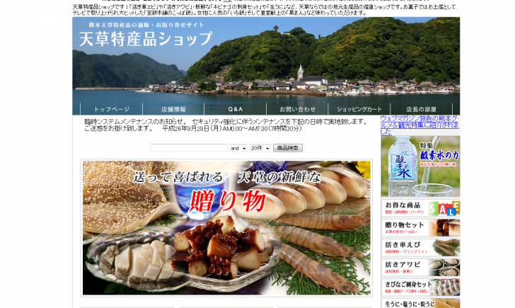 熊本特産品の通販・お取り寄せサイト【天草特産品ショップ】