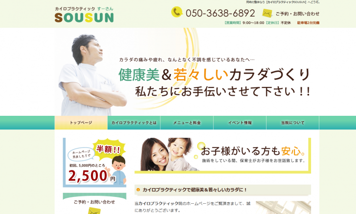 岡崎で整体をお求めならカイロプラクティックSOUSUN