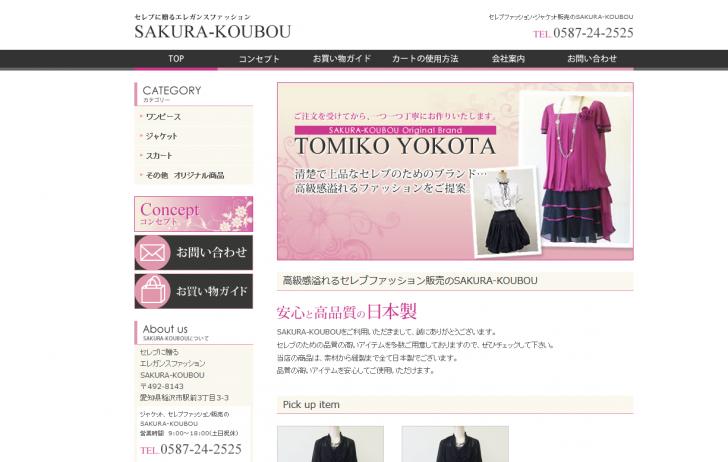 オリジナルセレブファッション レディースジャケット販売 SAKURA-KOUBOU