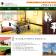 福島県のホテル・旅館の予約〓櫟平ホテル〓二本松市