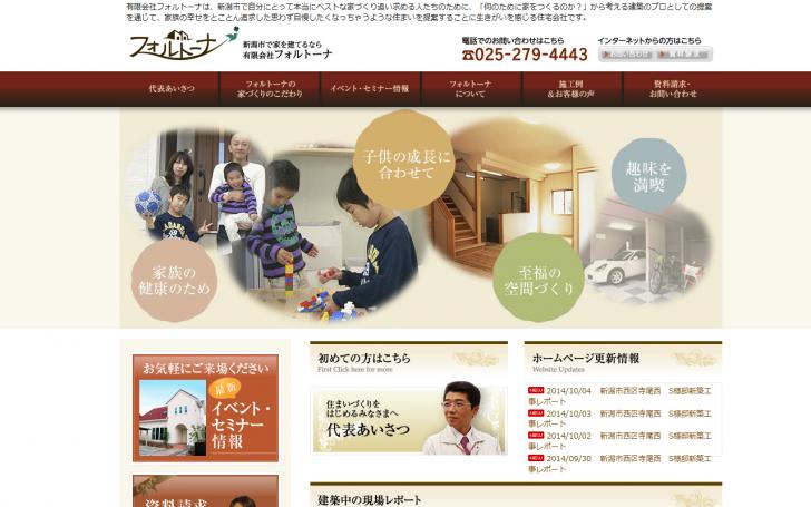 フォルトーナ/新潟市で、「何のために?」から始まる家づくり