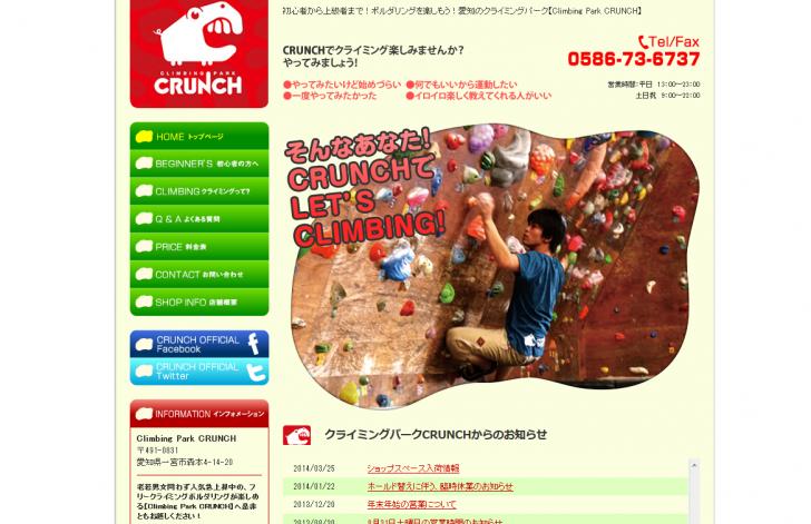 愛知県一宮市 クライミング・ボルダリングパーク【CRUNCH】