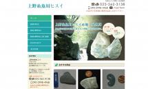 糸魚川ヒスイの勾玉-原石の販売【上野糸魚川ヒスイ】