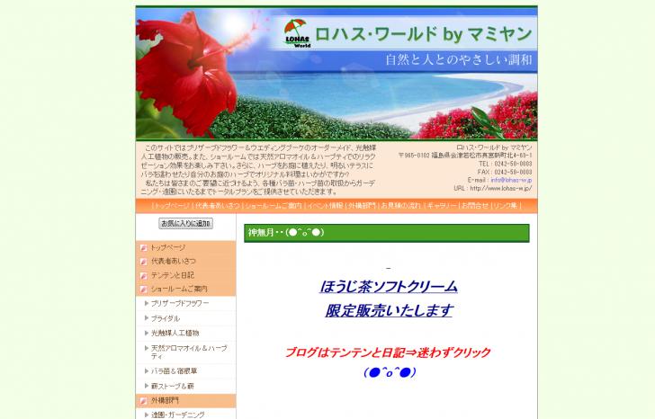 プリザーブドフラワー・ブライダルブーケ販売【ロハス・ワールド by マミヤン】