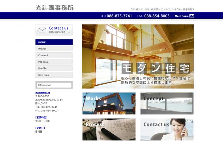 高知でモダン住宅・住宅設計といえば【光計画事務所】