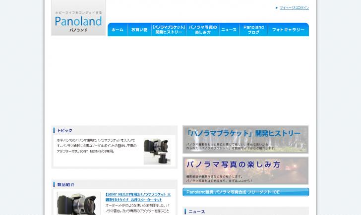 フォトフレーム 販売-パノラマ写真専用フレーム販売 パノランド(Panoland)