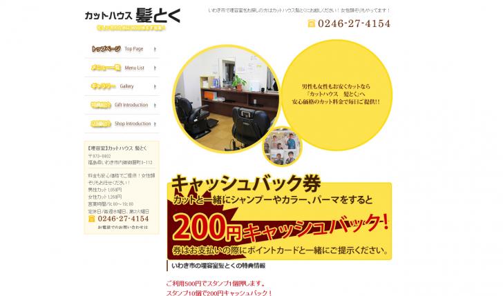 男性カット・女性顔そりが1050円のいわき市理容室カットハウス 髪とく
