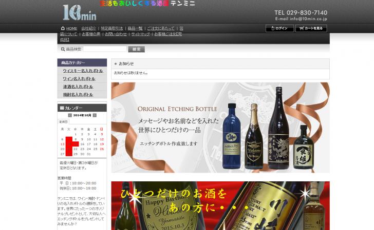 ワイン・焼酎・ドンペリの名入れエッチングボトルを通販【10min】
