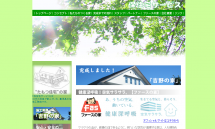 鹿児島市の住宅リフォーム・エコ住宅【(株)保住宅】