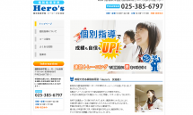 新潟市の学習塾【個別指導学院 ヒーローズ女池校】