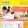 刈谷市の学習塾ステップ・アップ教室