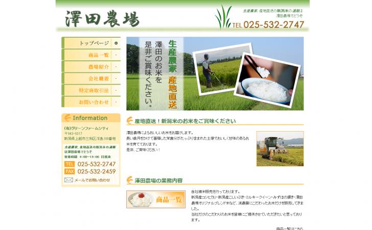 新潟米コシヒカリ通販 生産農家澤田農場