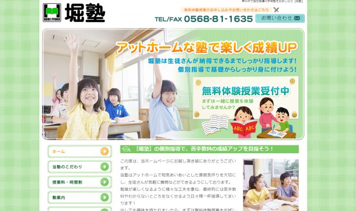 春日井の個別指導型学習塾【堀塾】