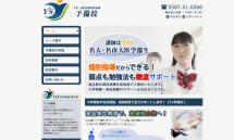 名古屋にある大学受験のための個別指導塾 Y's予備校