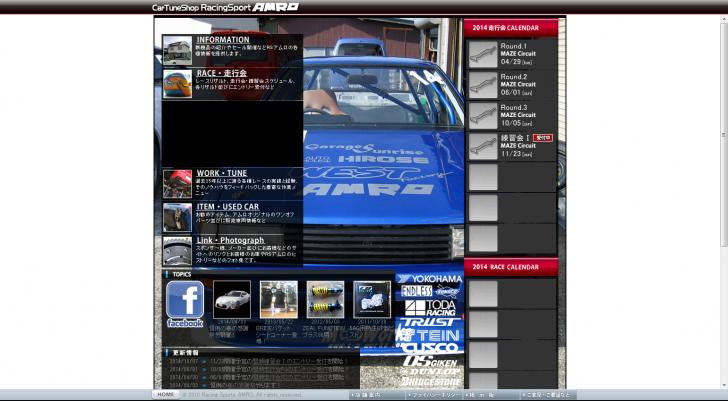 チューニングショップ【RSアムロ】新潟でのカーチューンと走行会の開催