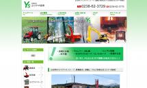 モミガライトストーブや農機・除雪機の販売・建機レンタル/ヨコヤマ商事(山形県小国町)