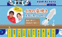 愛知-イカの姿焼き【海鮮焼 笑福】通販でも!