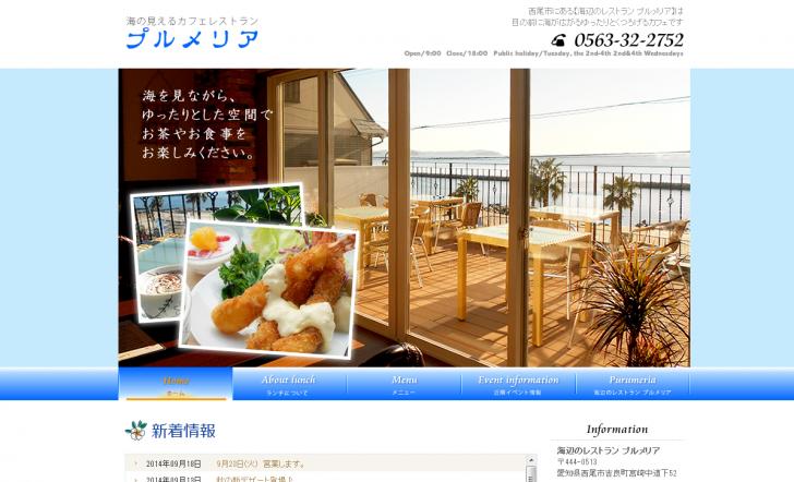 カフェレストラン【プルメリア】西尾市吉良ワイキキビーチ