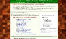 滋賀のエクステリア 外構工事 - 造園キタジマ