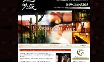 上福岡のお洒落な居酒屋は隠れ家創作Dining 風花 Fu-Ka