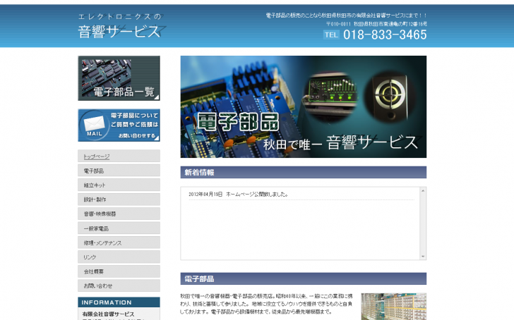 電子部品は秋田県秋田市 - 有限会社 音響サービス