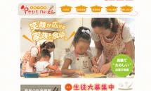 刈谷 料理教室・お菓子教室のPetit neige(プチネージュ)