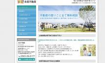 土地活用、土地売買のことなら西尾市の【永田不動産】