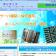 名古屋市 ネットワーク構築 パソコン設定 サーバ設定 ホームページ作成 ホリテック