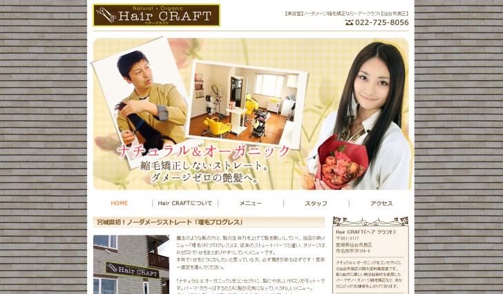 仙台市泉区の美容室・縮毛矯正なら【Hair CRAFT】