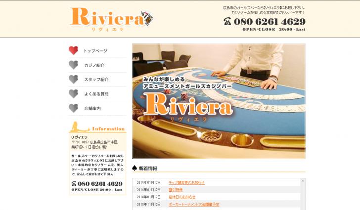 広島市のカジノ・ガールズバー【リヴィエラ】