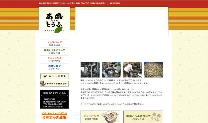 おいしい豆腐・南風(ハイヤ)豆腐の通販|浦口豆腐店