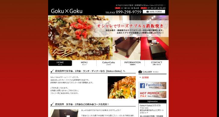 女子会・2次会にも!鹿児島の鉄板焼き【Goku×Goku(ゴクゴク)】