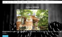ギャラリー木り香(きりか) - 五頭温泉郷でお食事のできるギャラリー
