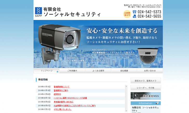 監視カメラ・防犯カメラ・ホームセキュリティカメラ買い換え 福島県