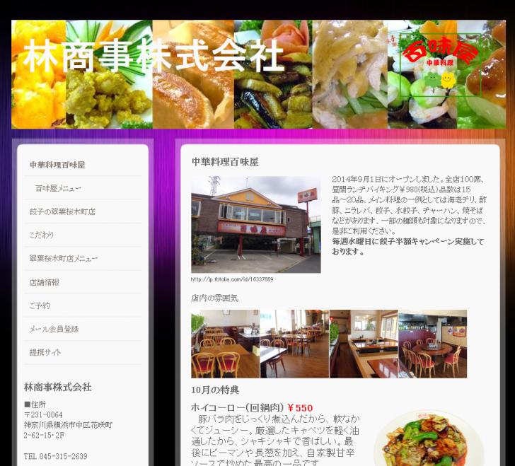 中華料理百味屋