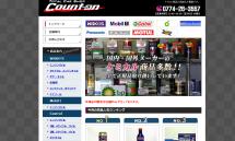ケミカル・カーオーディオ販売 Count On株式会社