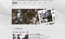 ビデオ制作の事なら、新城のタケダビデオ