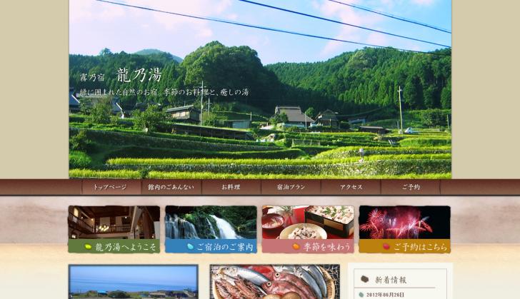 新潟で宿泊するなら 旅館【霧乃宿 龍乃湯】