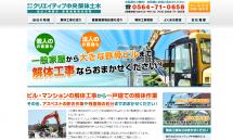 クリエイティブ中央解体土木 -- 愛知県岡崎市の解体工事、産業廃棄物処理業者